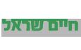 חיים שראל - שמאי רכב