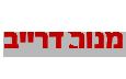 מנור דרייב - מוסך מורשה
